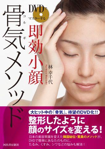 『DVDでマスターする骨気メソッド』表紙20190806