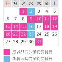 『顔ドック』10月の営業日