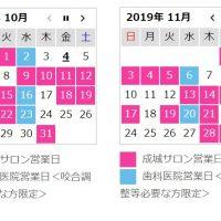 『顔ドック』営業日カレンダー