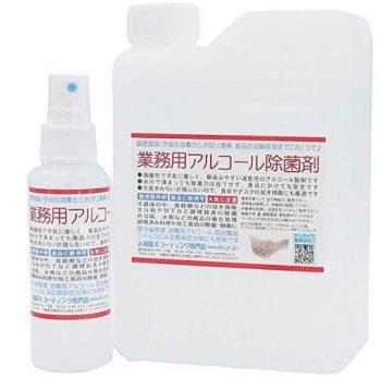 アルコール除菌剤